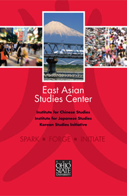 East Asian Studies Center Brochure Cover