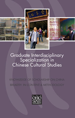 Graduate Interdisciplinary Specialization in Chinese Cultural Studies Brochure Cover