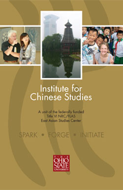 Institute for Chinese Studies Brochure Cover